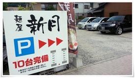 駐車場10台完備@麺屋 新月