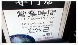 麺屋 新月 営業案内