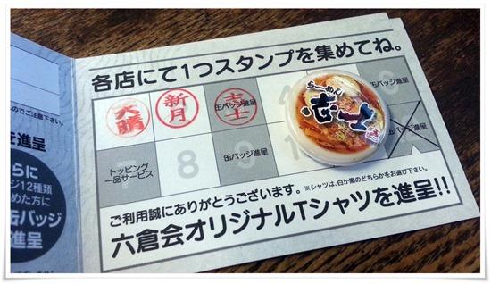 缶バッチゲット@らーめん志士