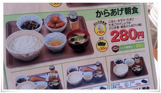 からあげ朝食メニュー@すき家 3号小倉北到津店