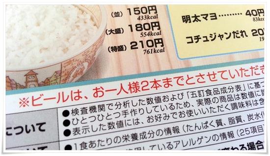 ビールは2本まで@すき家 3号小倉北到津店