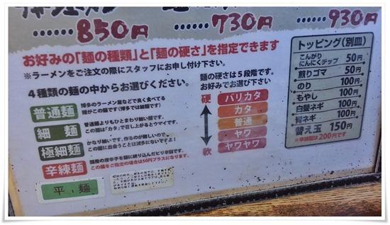 麺の種類が選べます@拓味亭 足立店
