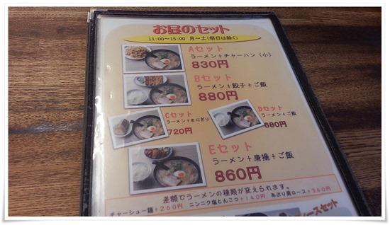 お昼のセットメニュー@拓味亭 足立店
