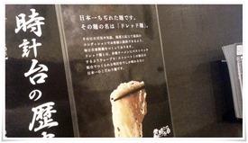 特製ちぢれ麺案内@サッポロラーメン時計台