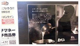 コク旨スープ案内@サッポロラーメン時計台