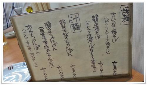 焼麺&汁麺メニュー@焼麺屋 虎之介