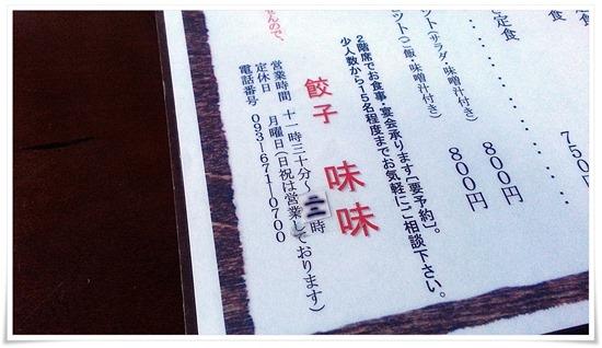 営業時間@餃子の味味(みみ)