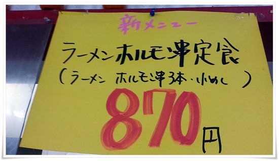 ラーメンホルモン串定食メニュー@壱番亭