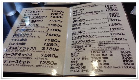 メニュー@かつかい州