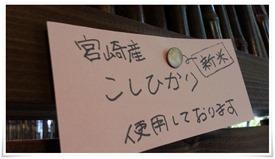宮崎産こしひかり@かつかい州