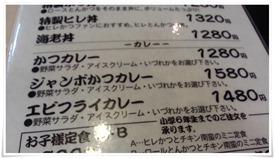 カレーメニュー@かつかい州