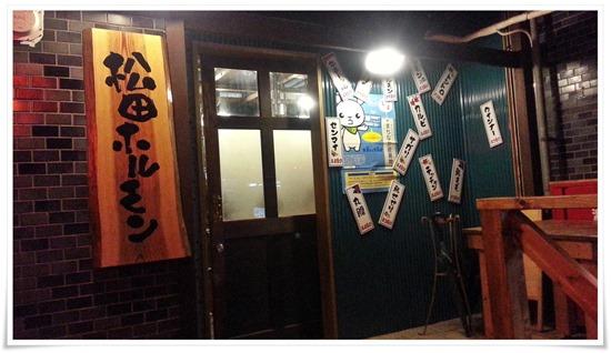 七輪焼き松田ホルモン@八幡駅前 店舗入口