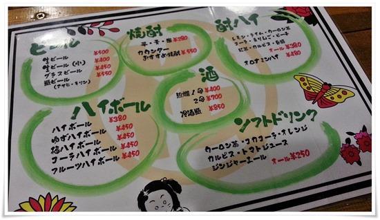 ドリンクメニュー@七輪焼き松田ホルモン