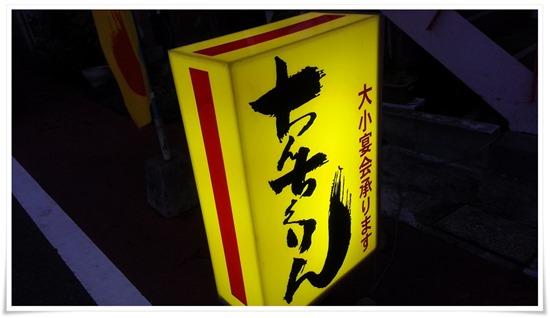 目印の看板@ちんちくりん