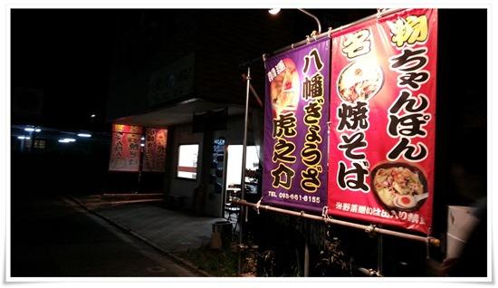 以前の焼麺屋 虎之介の吊看板