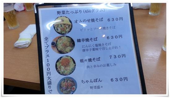 写真入りメニュー@焼麺屋 虎之介