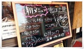 新メニュー登場@とり八 八幡駅前本店