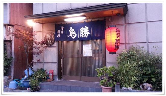 魚料理処 鳥勝@八幡駅前 店舗外観