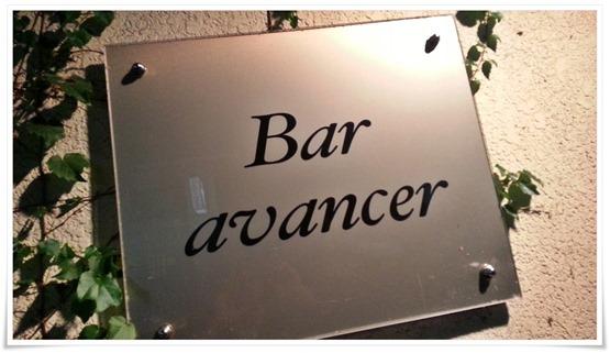 Bar avancer(アヴァンセ)看板