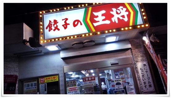 餃子の王将 小倉駅前店 店舗外観