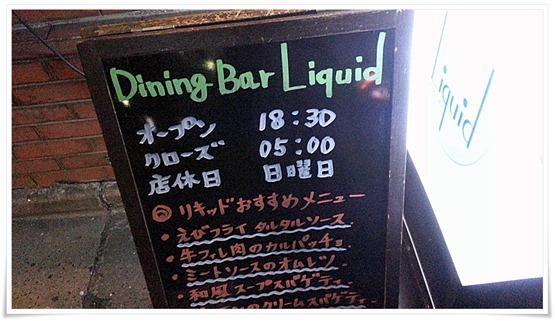 Dining Bar Liquid(リキッド)立看板