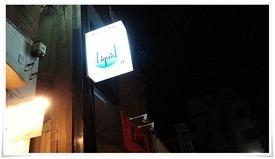 Dining Bar Liquid(リキッド)看板1