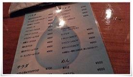パスタ他メニュー@Dining Bar Liquid