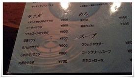 サラダメニュー@Dining Bar Liquid
