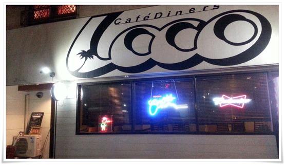 CafeDiners LOCO@黒崎 店舗外観