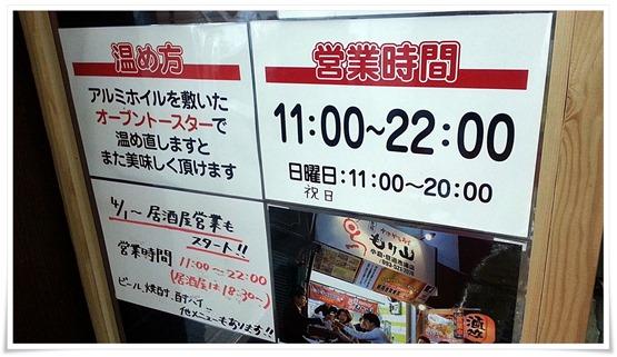 営業案内@もり山 小倉・旦過市場店