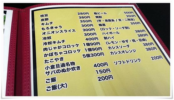 おつまみドリンクメニュー@もり山 小倉・旦過市場店