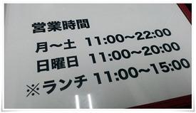 営業時間@もり山 小倉・旦過市場店