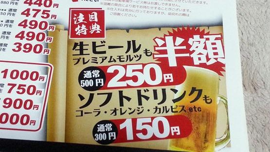 注目特典生ビール半額@焼肉工房神記
