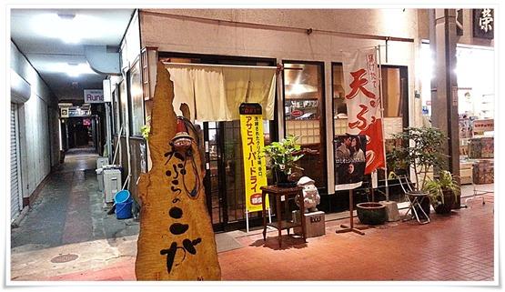 天ぷらこが店舗外観