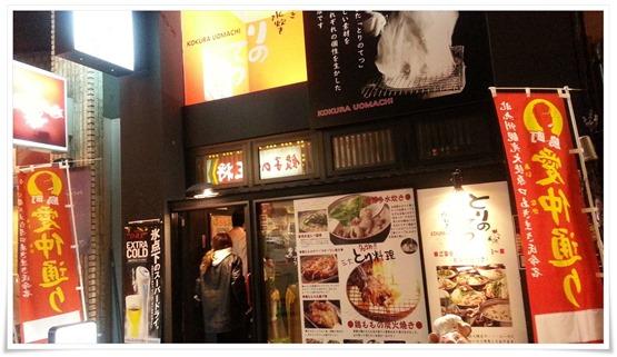 鶏やき・水炊き とりのてつ 魚町店外観
