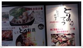鶏やき・水炊き とりのてつ 魚町店 看板
