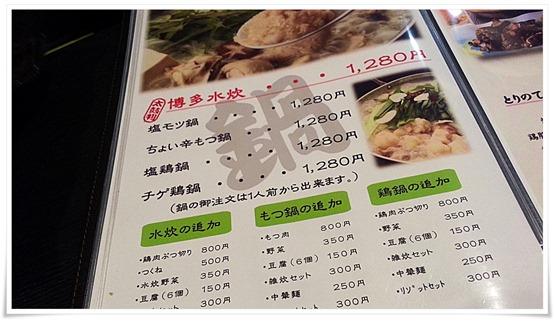 鍋メニュー@とりのてつ 魚町店