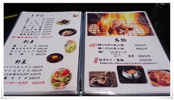 まずは・・メニュー@とりのてつ 魚町店