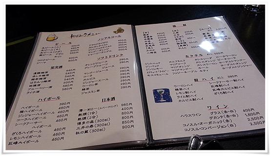 ドリンクメニュー@とりのてつ 魚町店