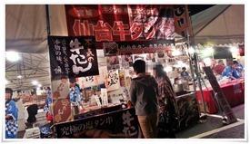仙台牛タン@まつり起業祭八幡2013