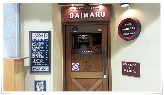 DRAFT BEER DAIMARU(ダイマル)