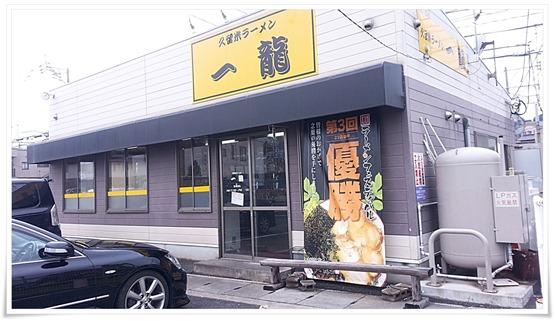 久留米ラーメン 一龍 店舗外観