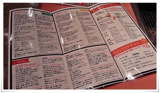 食べ放題メニュー@焼肉 萬月 さやヶ谷スピナ店