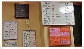 壁面のメニュー@活魚料理 鳥勝