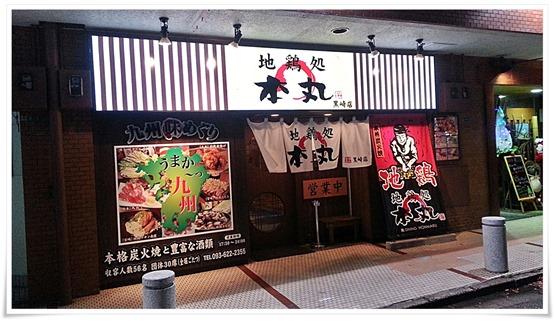 地鶏処 本丸 黒崎店