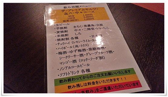 呑み放題メニュー@地鶏処 本丸 黒崎店