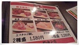 馬メニュー@地鶏処 本丸 黒崎店