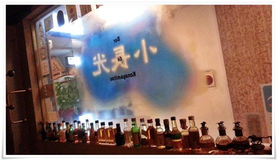 Bar de 小長光