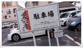 駐車場看板@黒かつ亭中央駅本店