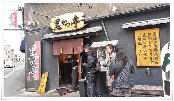 店内への案内@黒かつ亭中央駅本店